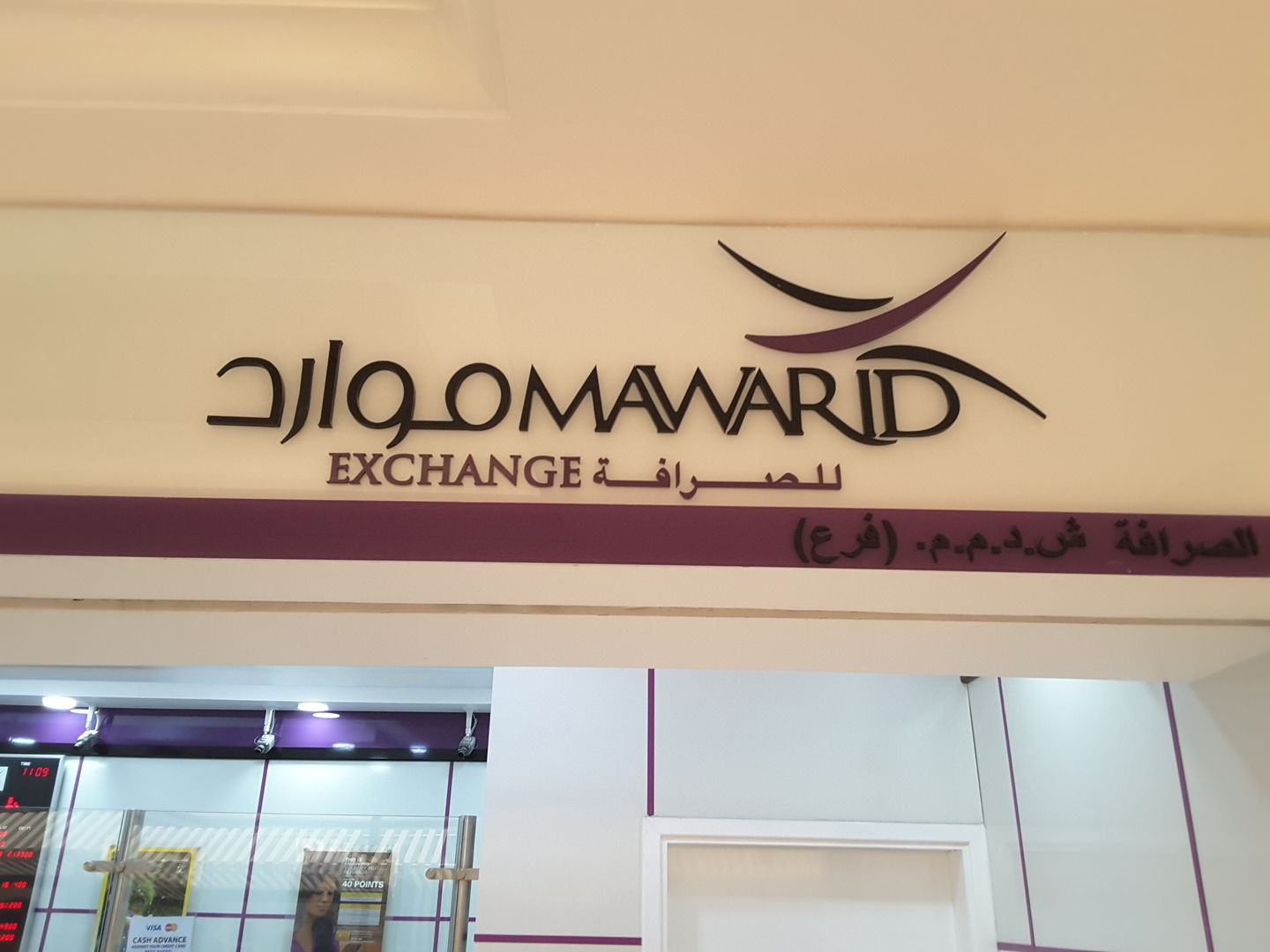 HiDubai-business-mawarid-exchange-finance-legal-money-exchange-al-qusais-2-dubai-2