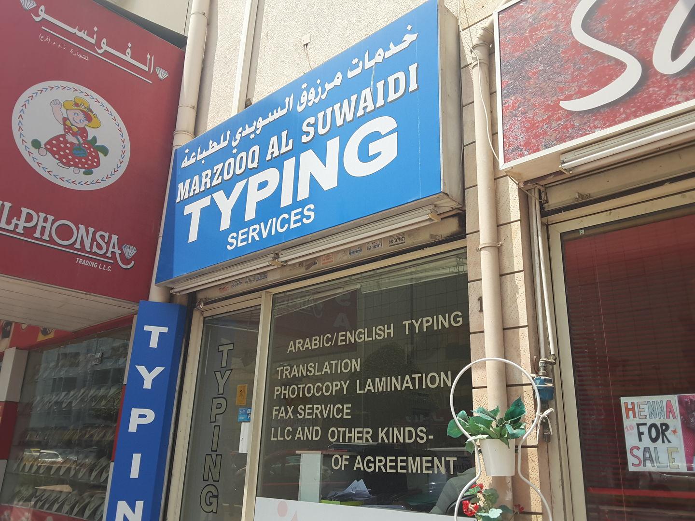 HiDubai-business-marzooq-al-suwaidi-typing-services-government-public-services-printing-typing-services-al-karama-dubai-4