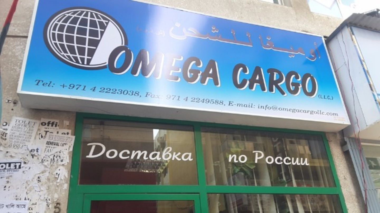 HiDubai-business-omega-cargo-shipping-logistics-air-cargo-services-baniyas-square-dubai-2