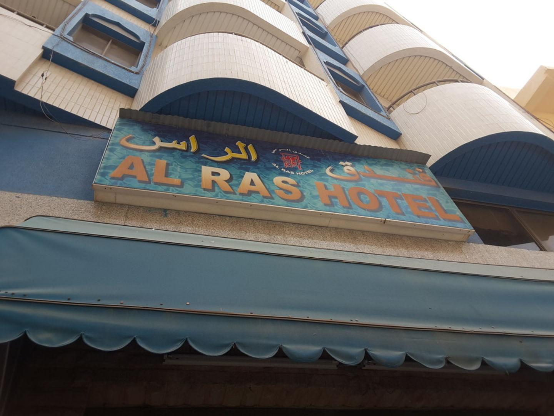 HiDubai-business-al-ras-hotel-hotels-tourism-hotels-resorts-al-ras-dubai-2