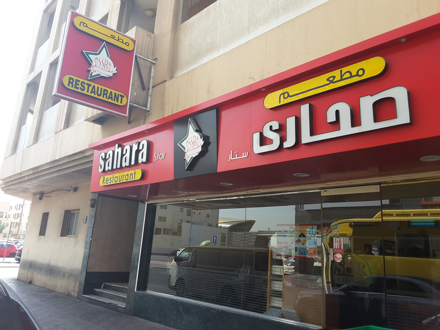 HiDubai-business-sahara-star-restaurant-food-beverage-restaurants-bars-hor-al-anz-east-dubai-2