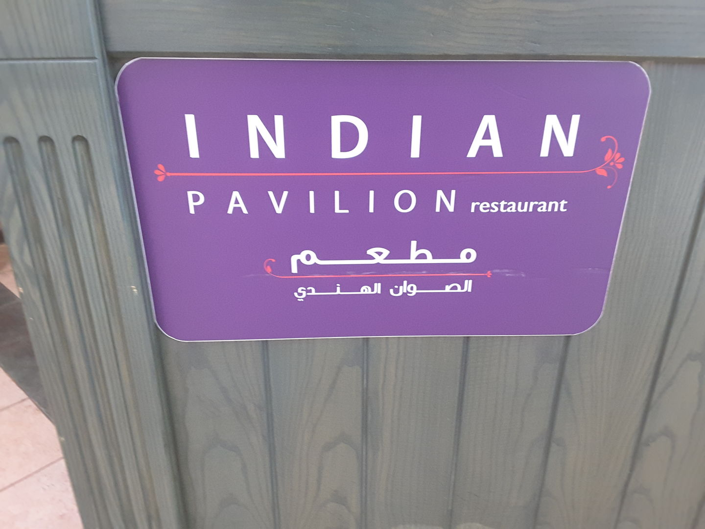 HiDubai-business-indian-pavilion-restaurant-food-beverage-restaurants-bars-al-safa-2-dubai-2