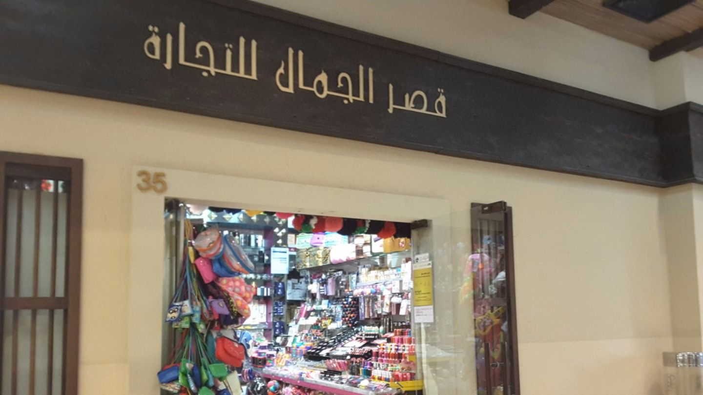 HiDubai-business-beauty-palace-trading-shopping-beauty-cosmetics-stores-al-mizhar-1-dubai-2