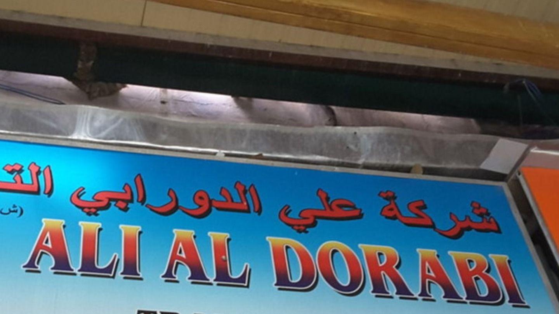 HiDubai-business-ali-al-dorabi-trading-b2b-services-distributors-wholesalers-al-sabkha-dubai