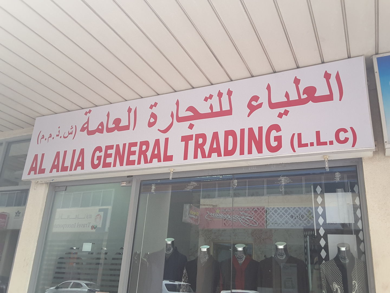 HiDubai-business-al-alia-general-trading-b2b-services-distributors-wholesalers-al-khabaisi-dubai-2