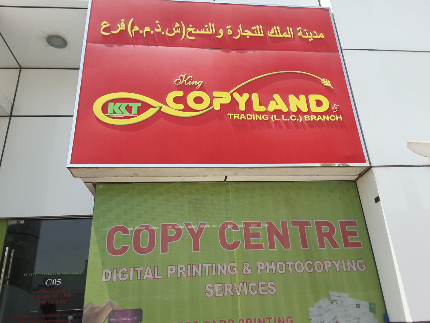 King Copyland Trading, (Printing & Typing Services) in Al