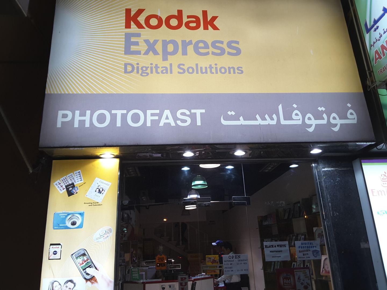 HiDubai-business-photo-fast-media-marketing-it-media-publishing-al-rigga-dubai-2