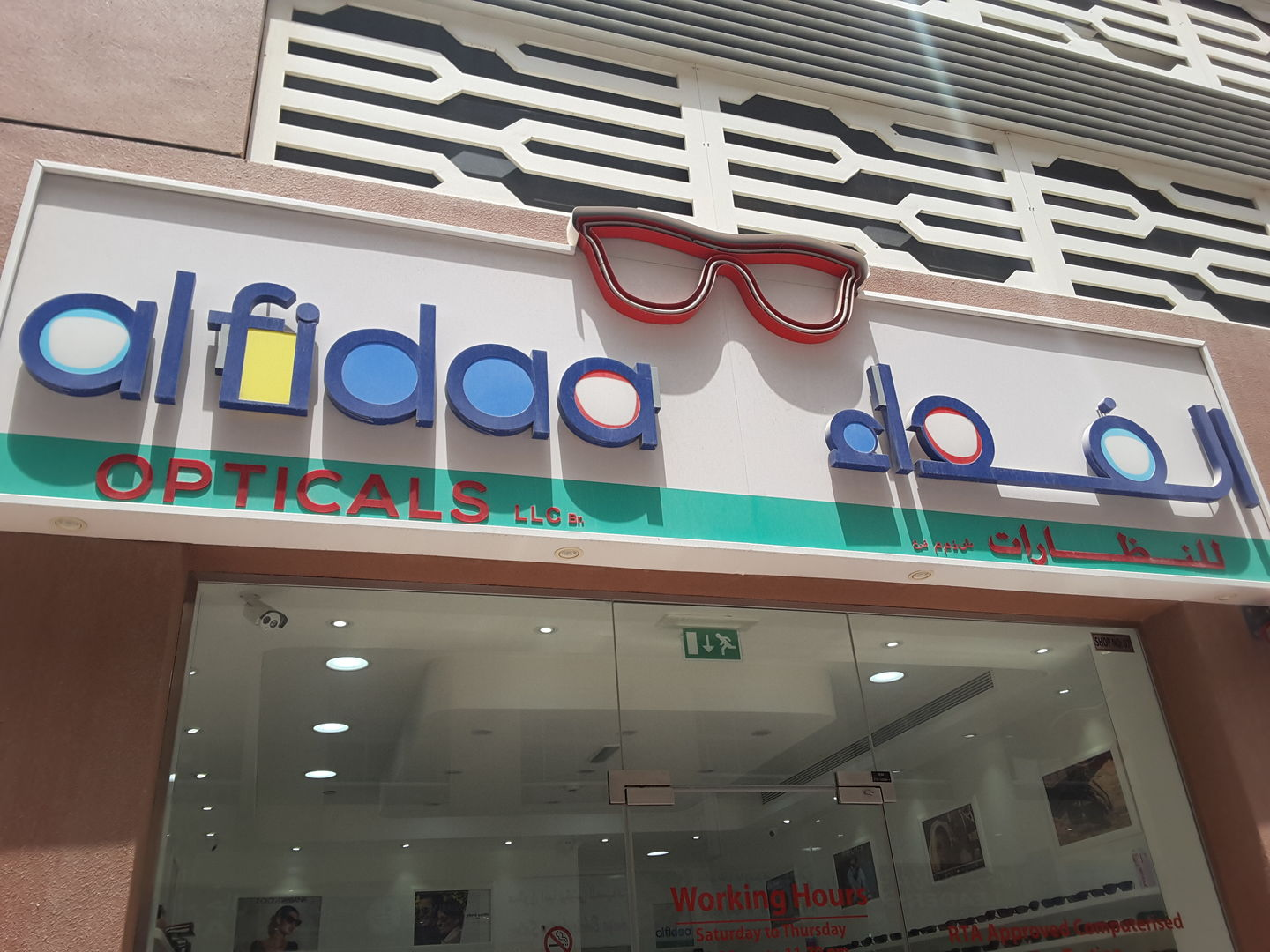 HiDubai-business-al-fidaa-opticals-shopping-watches-eyewear-al-barsha-1-dubai-2