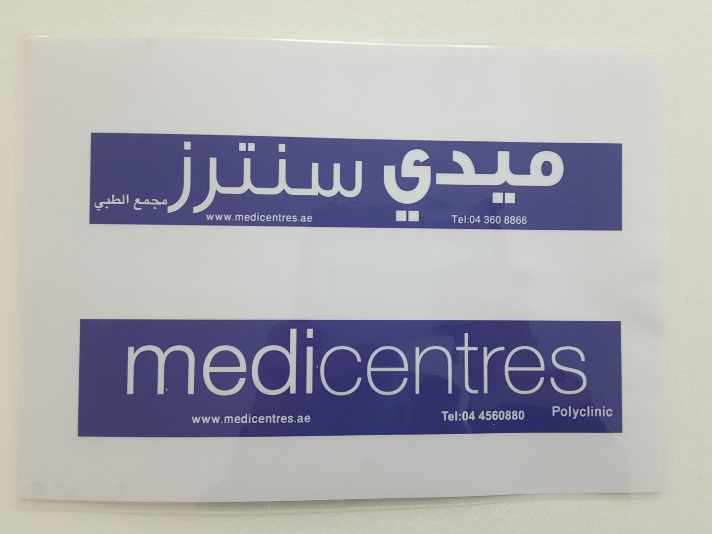 HiDubai-business-medi-centres-polyclinic-beauty-wellness-health-hospitals-clinics-the-greens-al-thanyah-3-dubai-2