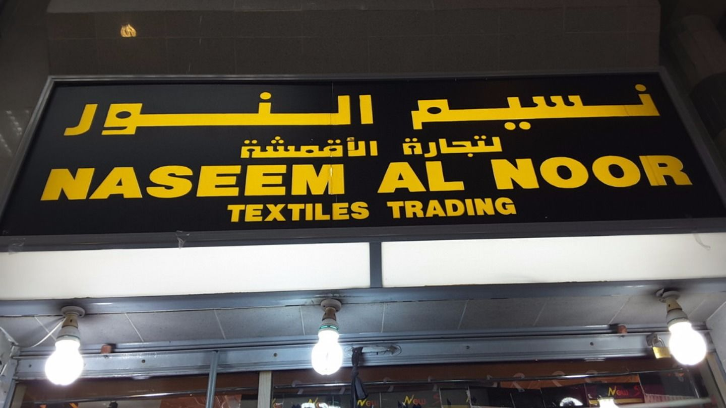 HiDubai-business-naseem-al-noor-textile-shopping-apparel-baniyas-square-dubai-2