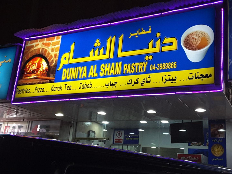 HiDubai-business-duniya-al-sham-pastry-food-beverage-bakeries-desserts-sweets-al-satwa-dubai-2