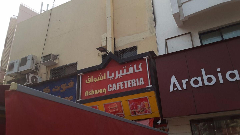 HiDubai-business-ashwaq-cafeteria-food-beverage-cafeterias-al-ras-dubai-2