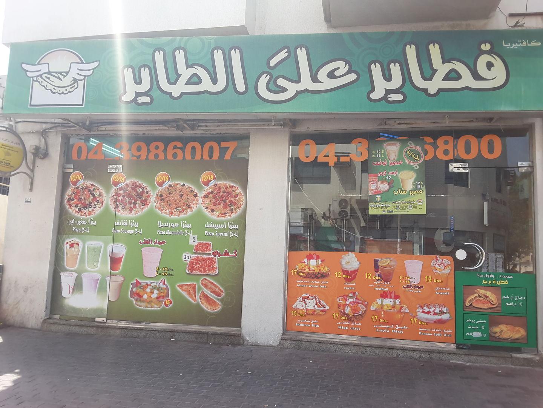 HiDubai-business-fatayer-ala-al-tayer-cafeteria-restaurant-food-beverage-cafeterias-al-jafiliya-dubai-2