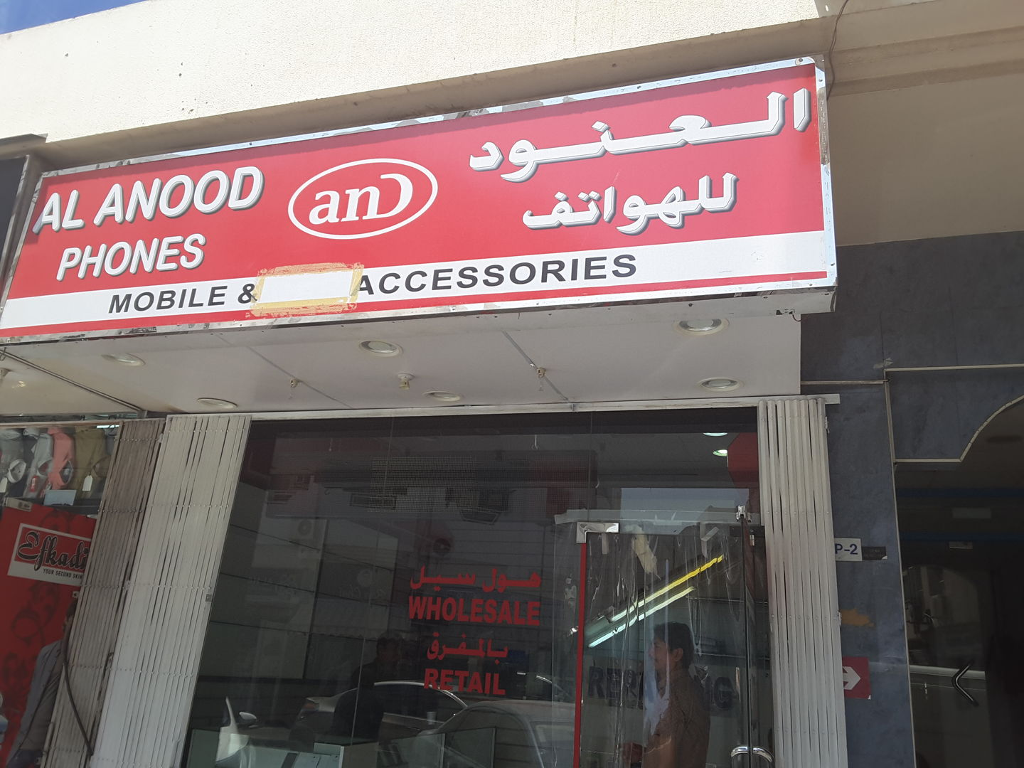 HiDubai-business-al-anood-phones-shopping-consumer-electronics-al-murar-dubai-2