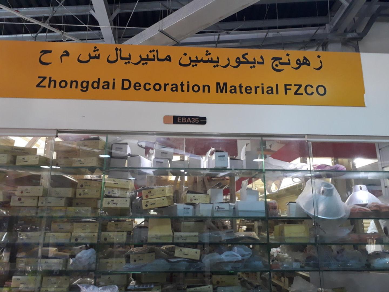 HiDubai-business-zhongdai-decoration-material-home-furniture-decor-international-city-warsan-1-dubai-2