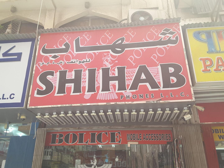 HiDubai-business-shihab-phones-shopping-consumer-electronics-al-murar-dubai-2