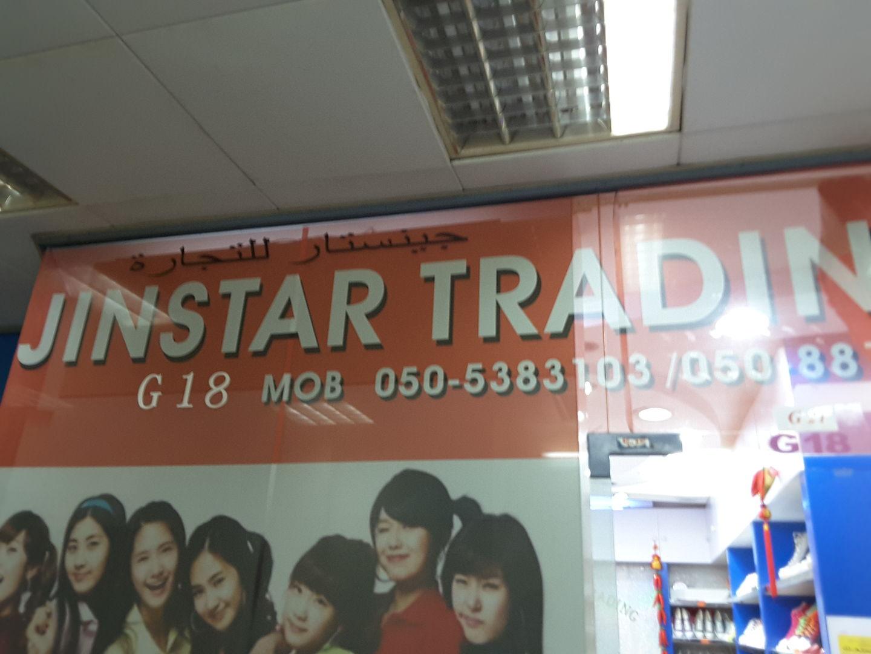HiDubai-business-jinstar-trading-b2b-services-distributors-wholesalers-baniyas-square-dubai-2