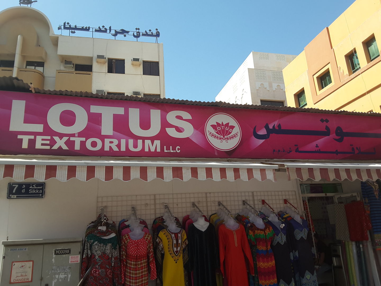 HiDubai-business-lotus-textorium-shopping-apparel-al-sabkha-dubai-2