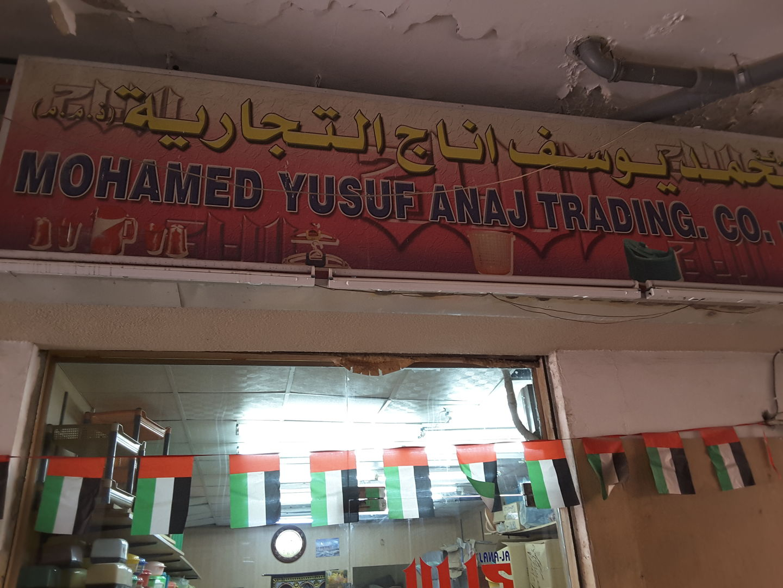 HiDubai-business-mohamed-yusuf-anaj-trading-co-b2b-services-distributors-wholesalers-al-ras-dubai-2