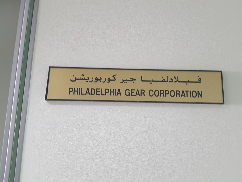 HiDubai-business-philadelphia-gear-corporation-construction-heavy-industries-heavy-equipment-machinery-jebel-ali-free-zone-mena-jebel-ali-dubai-2