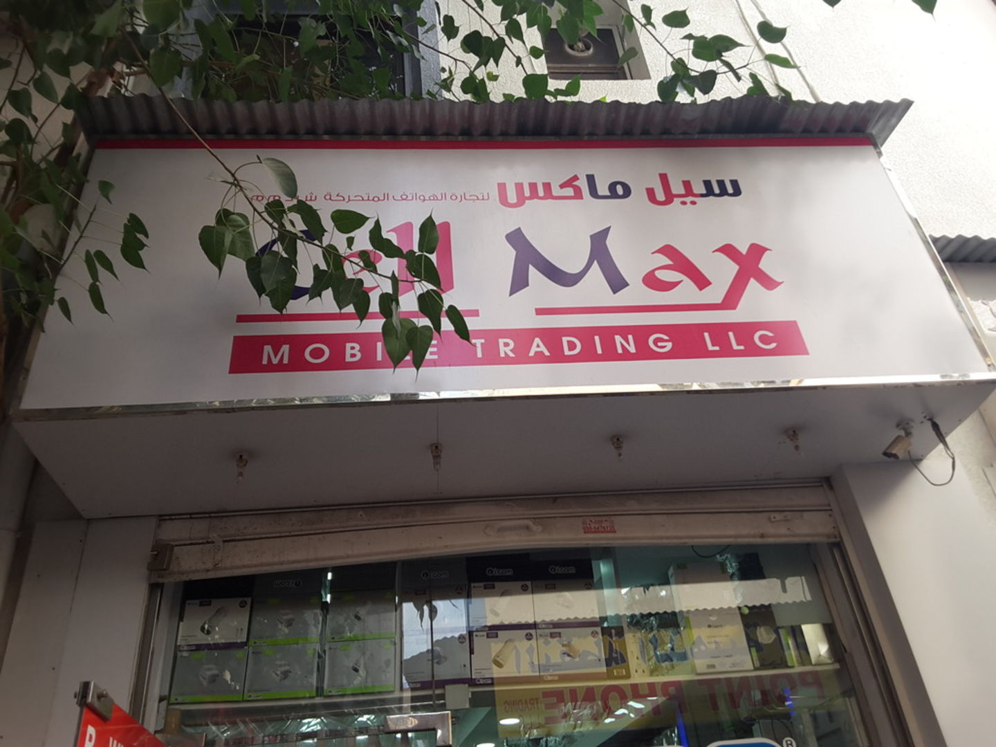 HiDubai-business-cell-max-mobile-trading-shopping-consumer-electronics-al-murar-dubai-2