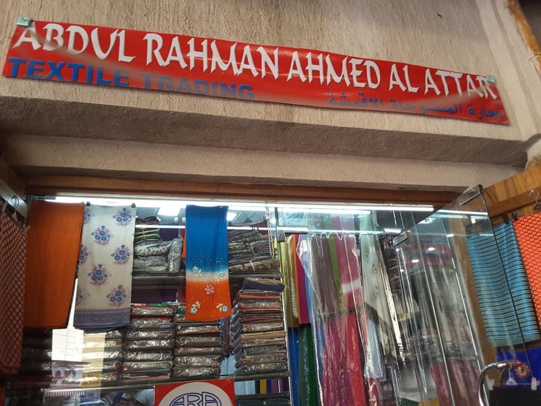 HiDubai-business-abdul-rahman-ahmed-al-attar-textile-trading-b2b-services-distributors-wholesalers-al-ras-dubai-2