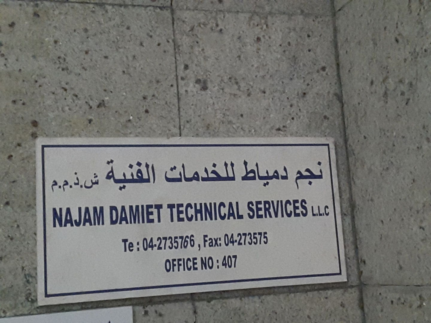 HiDubai-business-najam-damiet-technical-services-home-hardware-fittings-al-murar-dubai-2