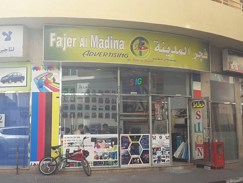 HiDubai-business-fajer-al-madina-advertising-media-marketing-it-design-advertising-agency-al-murar-dubai-2
