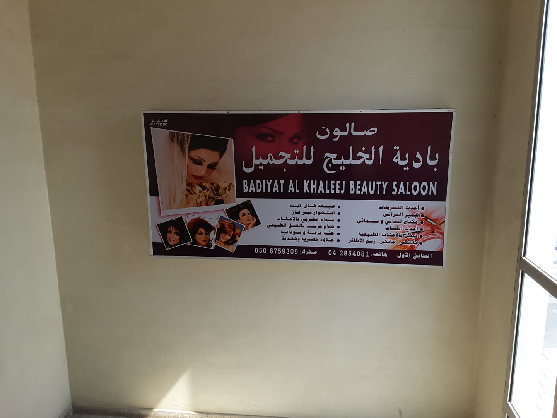 HiDubai-business-badiyat-al-khaleej-beauty-saloon-beauty-wellness-health-beauty-salons-al-rashidiya-dubai-2