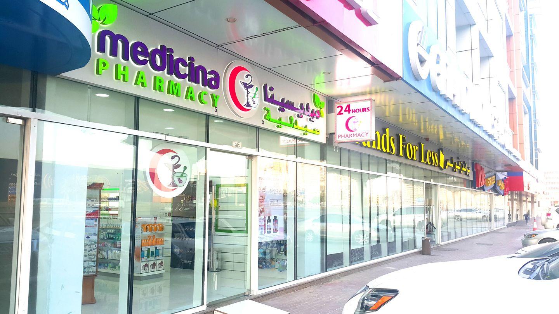 HiDubai-business-medicina-pharmacy-sheik-zayed-beauty-wellness-health-pharmacy-al-barsha-1-dubai-2