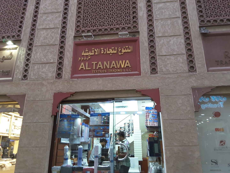 HiDubai-business-al-tanawa-textiles-trading-b2b-services-distributors-wholesalers-meena-bazar-al-souq-al-kabeer-dubai