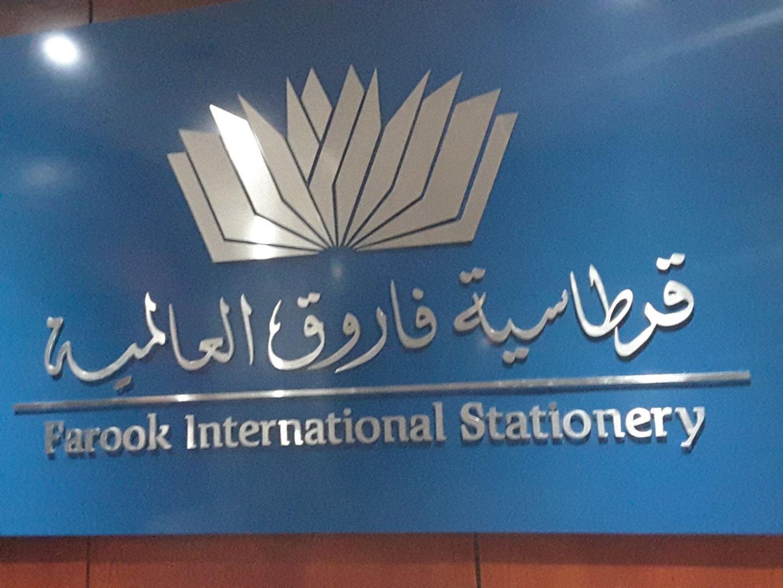 HiDubai-business-farook-international-stationery-b2b-services-distributors-wholesalers-al-muraqqabat-dubai-2