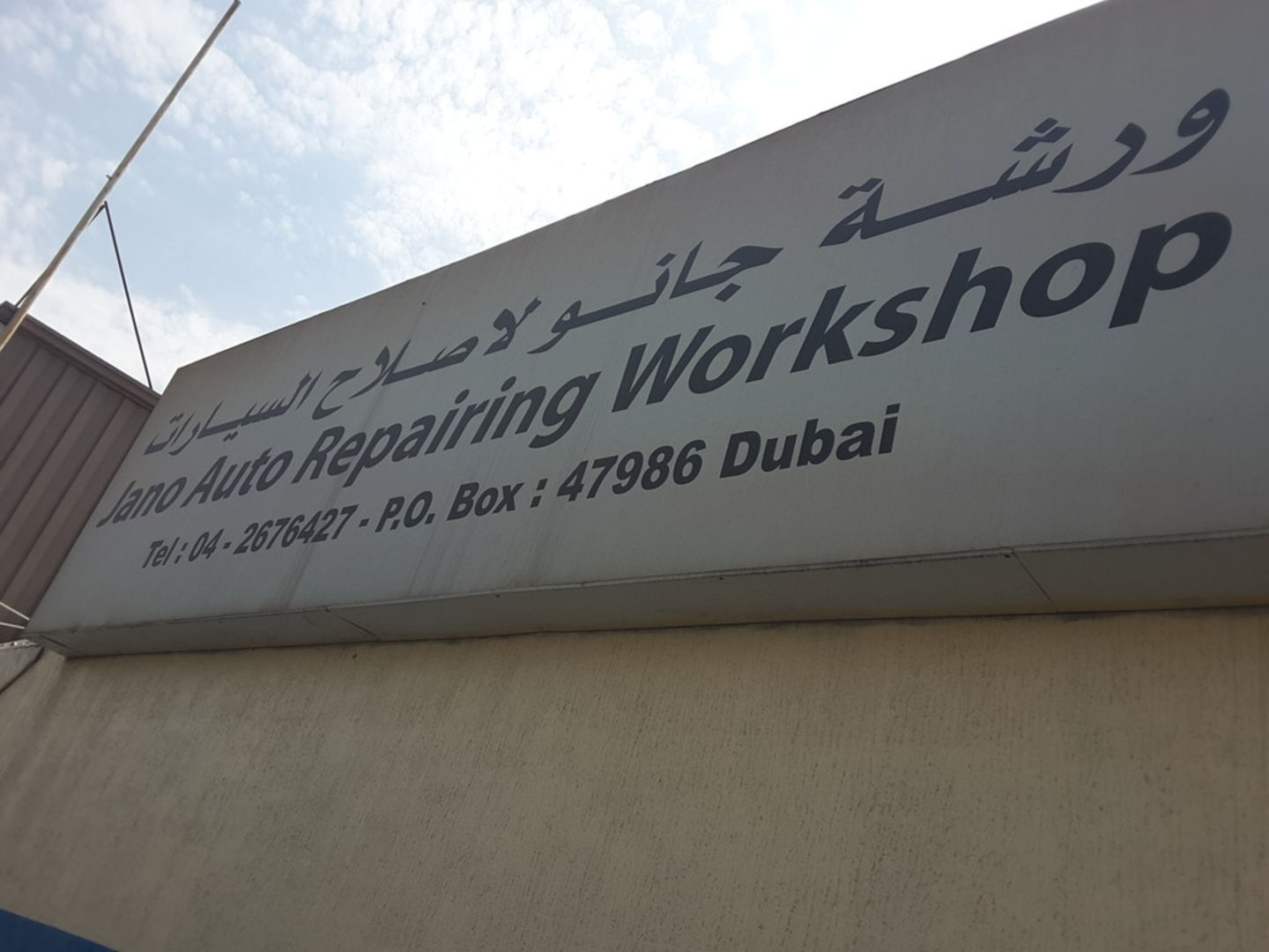 HiDubai-business-jano-auto-repairing-workshop-transport-vehicle-services-car-assistance-repair-al-qusais-industrial-1-dubai-2