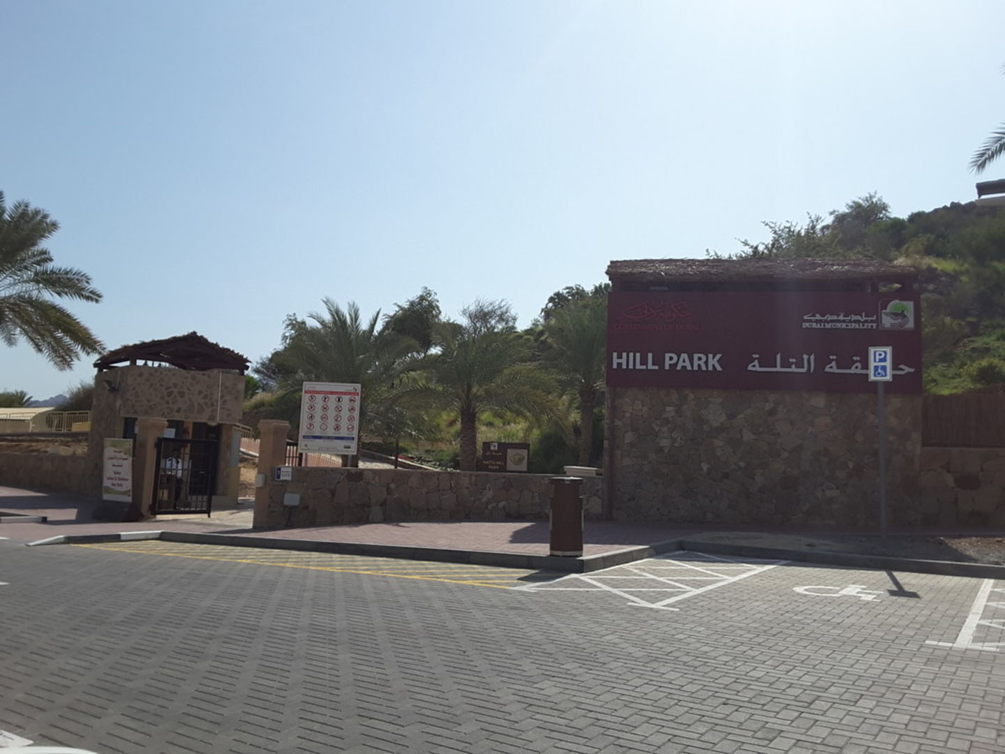 HiDubai-business-hatta-hill-park-leisure-culture-parks-beaches-hatta-dubai