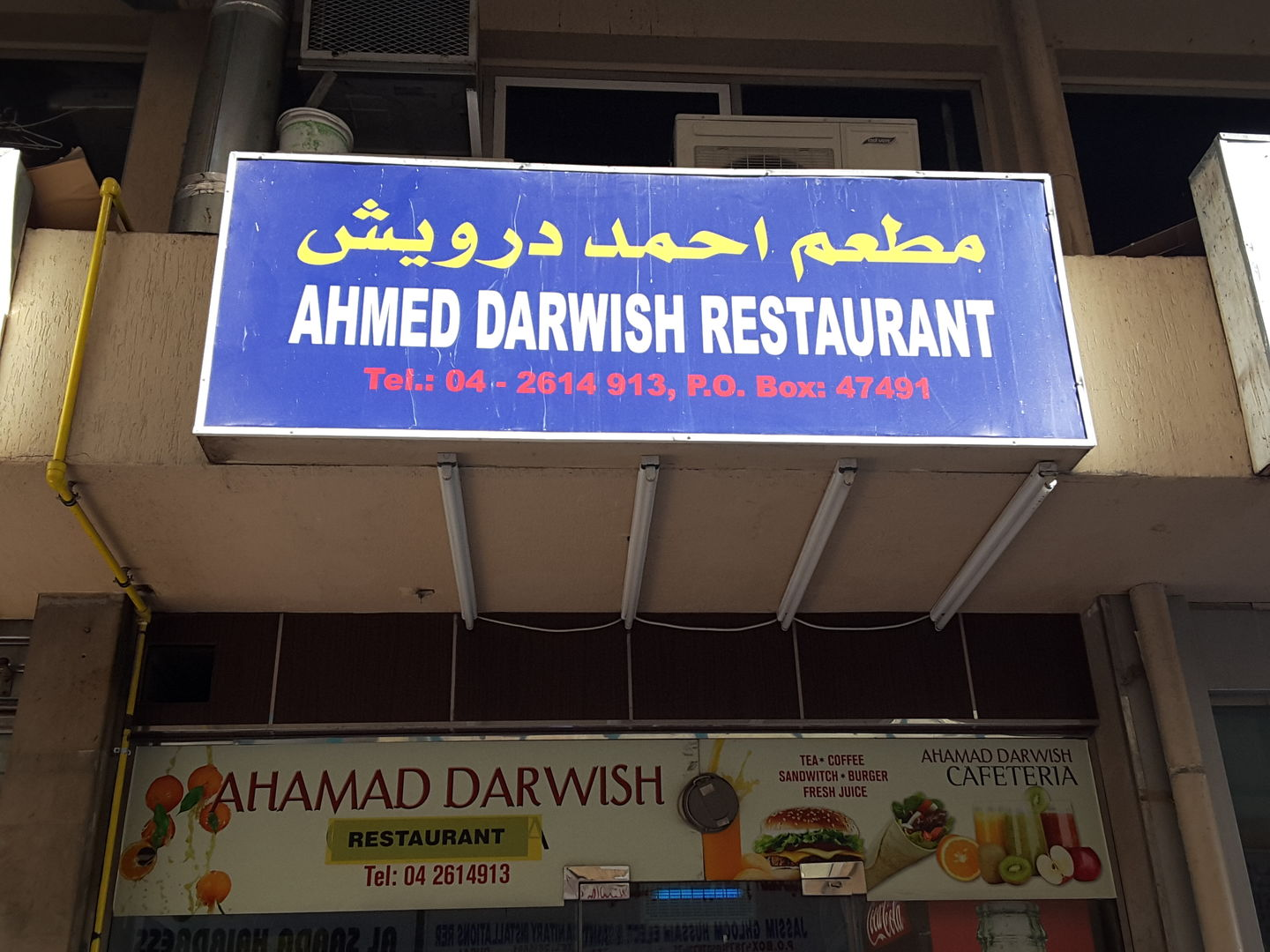 HiDubai-business-ahmed-darwish-restaurant-food-beverage-restaurants-bars-al-twar-1-dubai-2