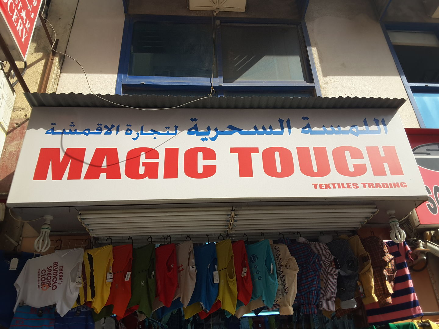 HiDubai-business-magic-touch-textiles-trading-b2b-services-distributors-wholesalers-naif-dubai-2