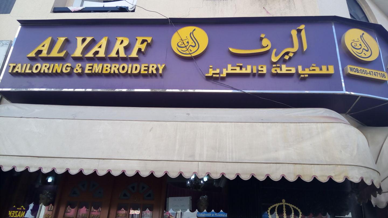 HiDubai-business-al-yarf-tailoring-embroidery-home-tailoring-al-murar-dubai-2