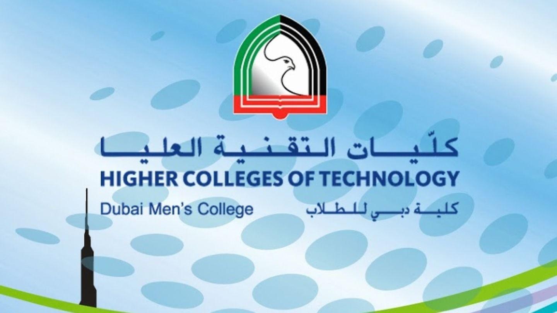 HiDubai-business-hct-dubai-mens-campus-education-colleges-universities-dubai-academic-city-al-rowaiyah-2-dubai