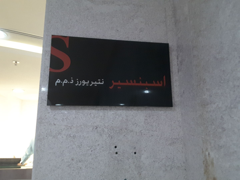 HiDubai-business-spencer-interiors-home-interior-designers-architects-tecom-al-thanyah-1-dubai-2