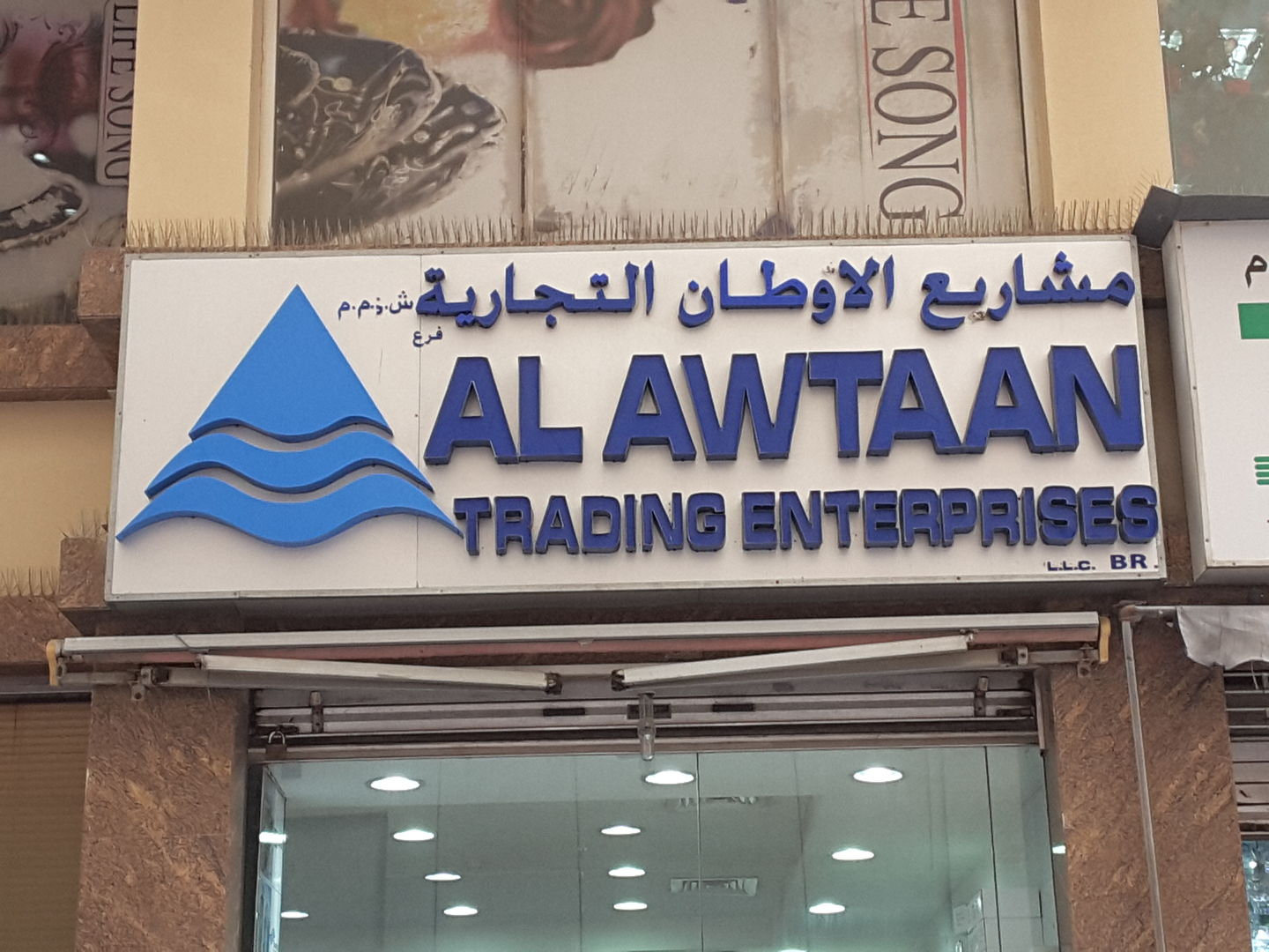 HiDubai-business-al-awtaan-trading-enterprises-home-power-water-supply-services-al-sabkha-dubai-2