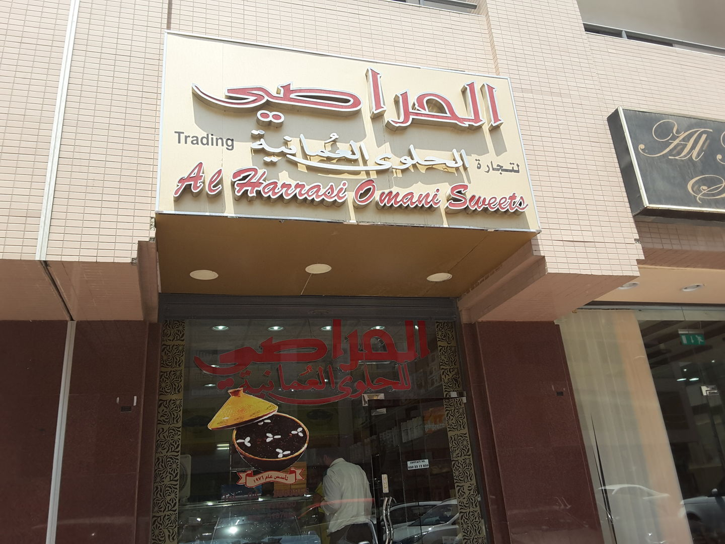 HiDubai-business-al-harrasi-omani-sweets-trading-food-beverage-bakeries-desserts-sweets-hor-al-anz-east-dubai-2