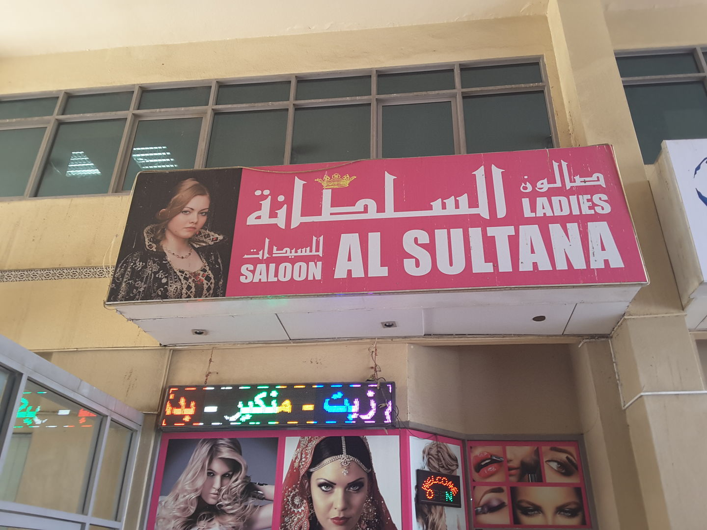 HiDubai-business-al-sultana-ladies-saloon-beauty-wellness-health-beauty-salons-al-khabaisi-dubai-2