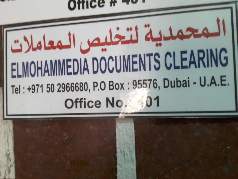 HiDubai-business-elmohammedia-documents-clearing-government-public-services-printing-typing-services-al-murar-dubai-2
