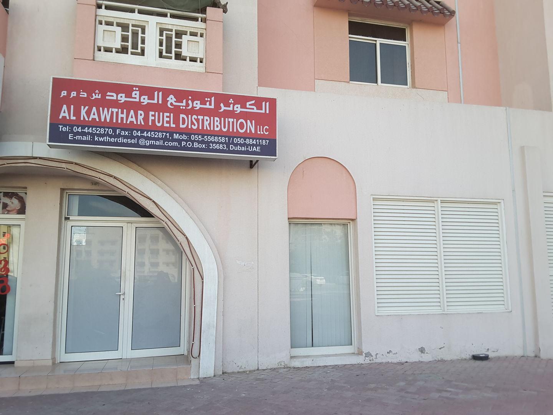 Al Kawthar Fuel Distribution, (Distributors & Wholesalers