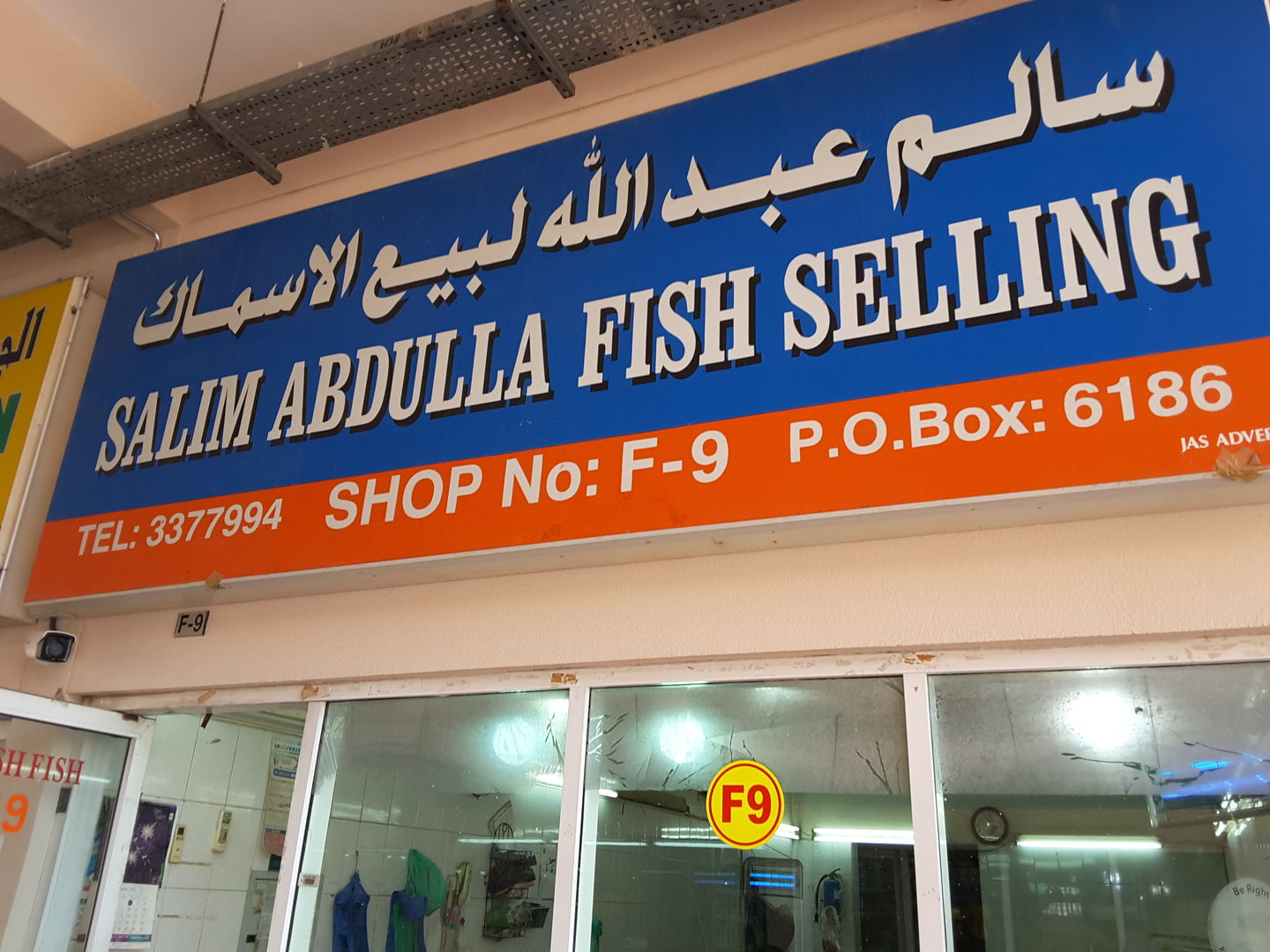 HiDubai-business-salim-abdulla-fish-selling-shopping-supermarkets-hypermarkets-grocery-stores-al-karama-dubai-2