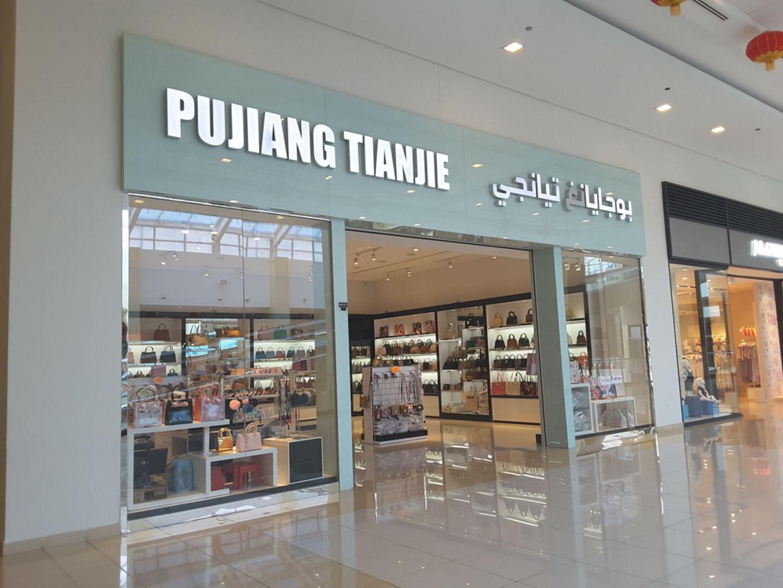 HiDubai-business-pujiang-tianjie-shopping-fashion-accessories-ras-al-khor-dubai-2