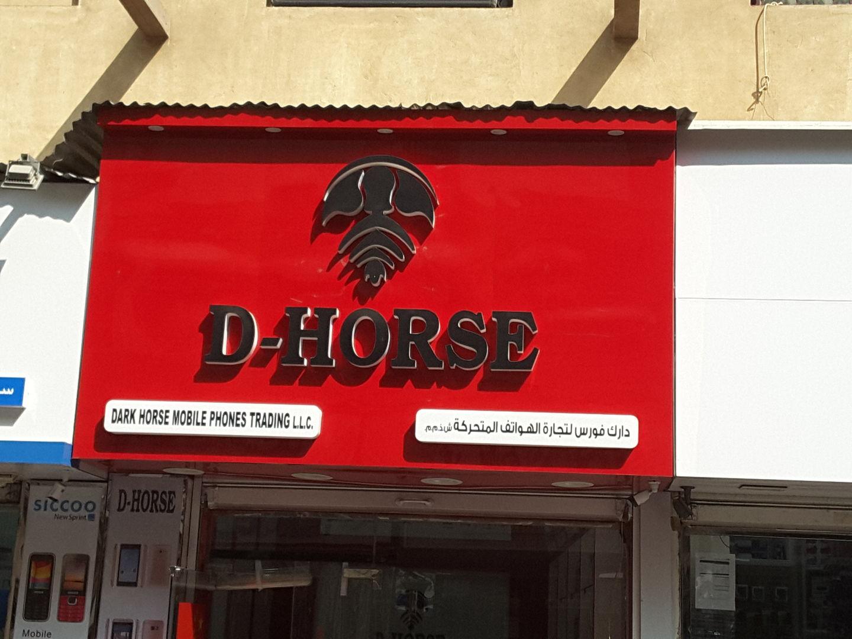 HiDubai-business-dark-horse-mobile-phone-trading-b2b-services-distributors-wholesalers-ayal-nasir-dubai-2