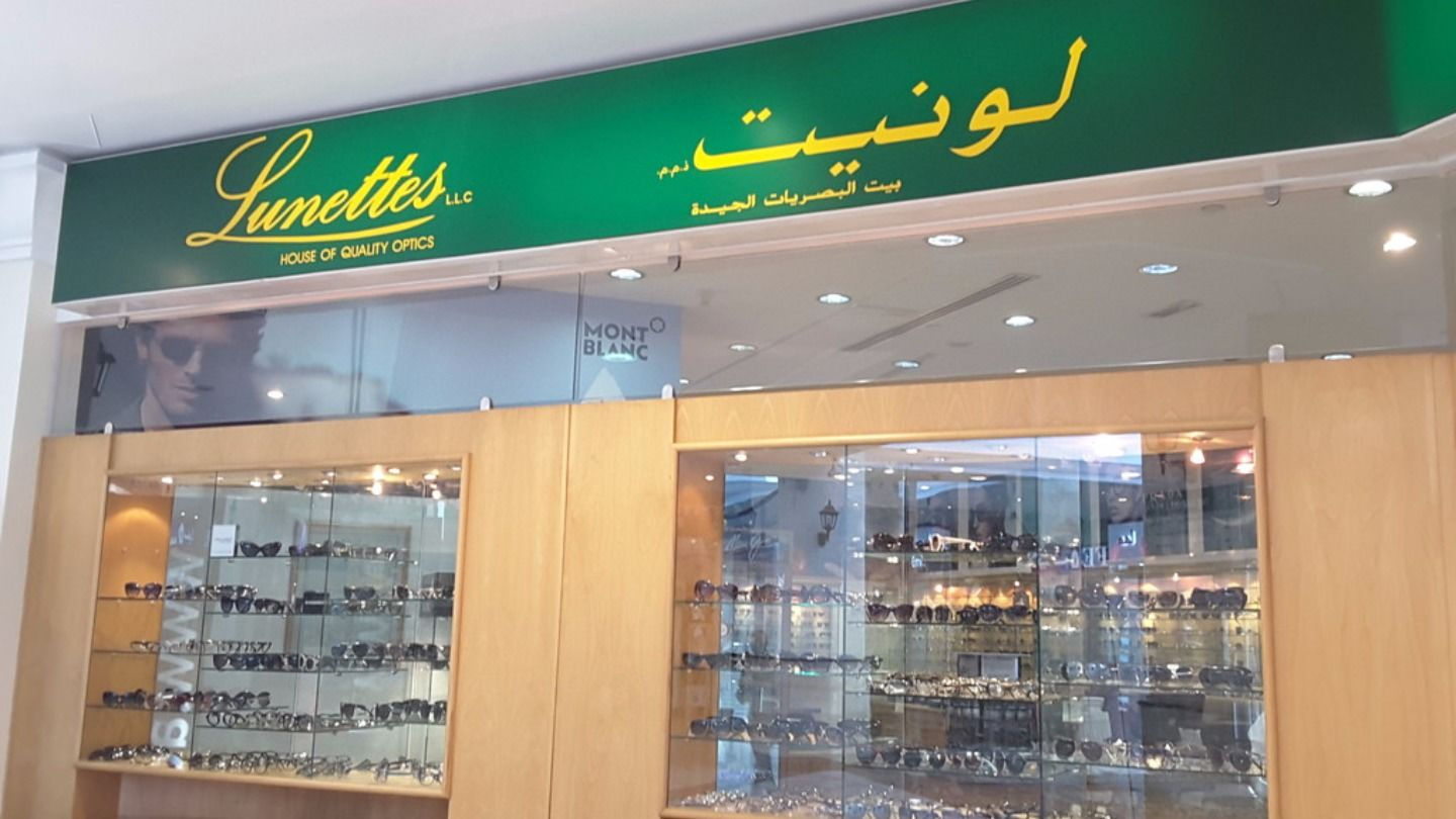 HiDubai-business-lunettes-house-of-quality-optics-shopping-watches-eyewear-green-community-dubai-investment-park-1-dubai-2