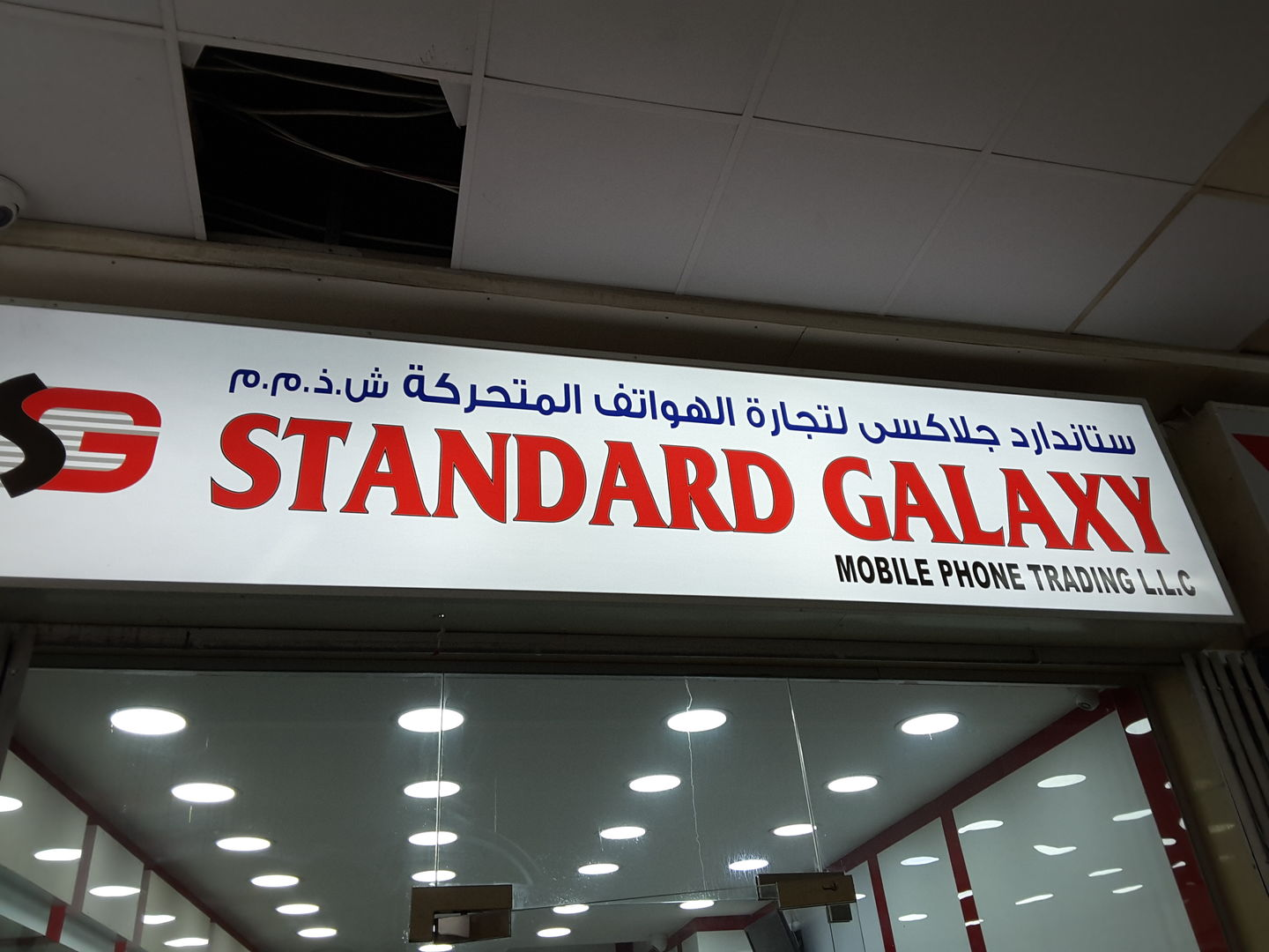 HiDubai-business-standard-galaxy-mobile-phone-trading-b2b-services-distributors-wholesalers-ayal-nasir-dubai-2