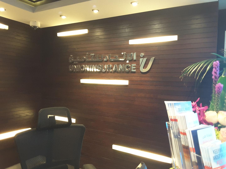 Union Insurance, (Insurance & Warranty) in Business Bay, Dubai